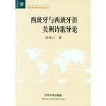 西班牙与西班牙语美洲诗歌导论――北大欧美文学研究丛书