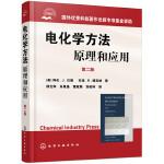 电化学方法原理和应用(第二版)
