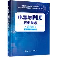 电器与PLC控制技术(第四版)(张万忠)