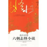 【旧书二手书8新正版】教你看懂六朝志怪小说 高谈文化 9787509001400 当代世界出版社