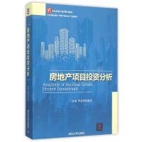 房地产项目投资分析 陈琳 著 清华大学出版社 房地产项目投资分析教程 房地产项目投资原理与实务 房地产专业图书籍 正版