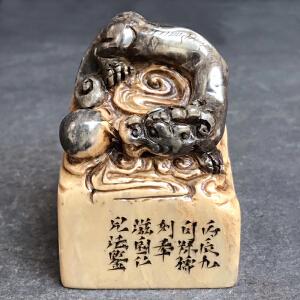 旧藏寿山石老印摆件