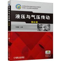 液压与气压传动 第3版 机械工业出版社