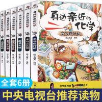 全套6册身边亲近的化学系列丛书 少年儿童科普百科全书 科学实验王漫画书 6-10-12岁小学生可怕的科学 儿童读物书籍