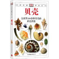【旧书二手九成新】贝壳:全世界500多种贝壳的彩色图鉴――自然珍藏图鉴丛书 [英]丹斯 9787505713925 中