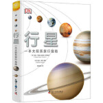 DK行星――一本太阳系旅行手册