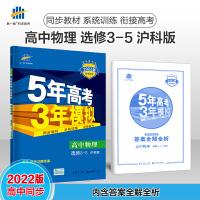 曲一线2022版选修3-5物理沪科版5年高考3年模拟高中同步