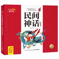 小不点早教童书馆:民间神话故事