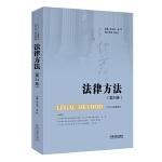 法律方法(第24卷)