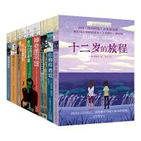 新版・长青藤国际大奖小说套装系列・第二辑(全10册 当当精选)