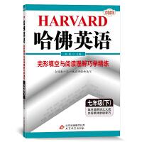 哈佛英语 完形填空与阅读理解巧学精练 七年级 (下)(2021春)