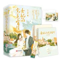 女配的完美爱情(套装共2册)