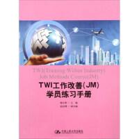 TWI工作改善(JM)学员练习手册谢小彬中国人民大学9787300189413