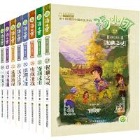 汤小团纵横三国卷(套装共8册)