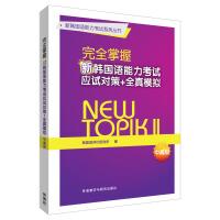 完全掌握新韩国语能力考试应试对策+全真模拟.中高级