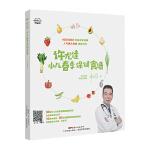 许尤佳:小儿春季保健食谱