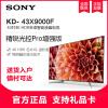 SONY 索尼 49英寸 KD-49X9000F 4K超高清智能液晶电视机 ¥5999