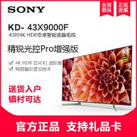 索尼(SONY) KD-49X9000F 49英寸 4K超清安卓智能液晶电视机18年新款