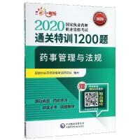 药事管理与法规/2020国家执业药师职业资格考试通关特训1200题