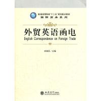 外贸英语函电(李朝民)