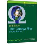 书虫・牛津英汉双语读物:奥米茄文件(1级下 适合初一、初二年级)