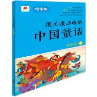 很美很动听的中国童话.第4辑.5
