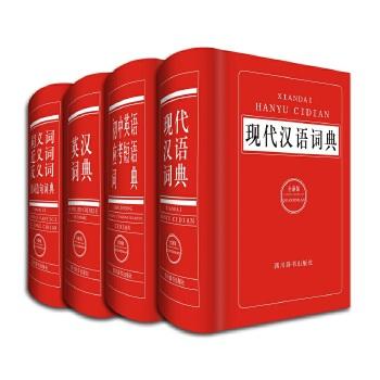 全新版中小学生工具书  全套共4册 现代汉语词典 英汉词典 同近反组词造句词典 初中英语应考短语词典