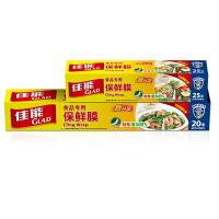 佳能Glad (20+25)米 一次性保鲜膜盒装带切割盒组合装 食物保鲜膜 缠绕膜W108+W20M