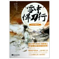 雪中悍刀行(5起手撼昆仑) 烽火戏诸侯
