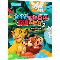 迪士尼趣味百科双语涂色书(2神奇陆地动物迪士尼英语家庭版)(汉英对照)