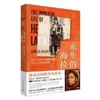【二手书9成新】永生的海拉丽贝卡・思科鲁特,刘�D9787559807052广西师范大学出版社