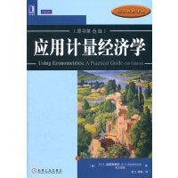 应用计量经济学(原书第6版)