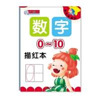 单页单面练 数字描红本 0-10(小雪人)