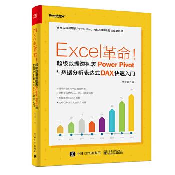 Excel革命