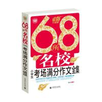 68所名校小学生考场满分作文全集 【正版书籍】