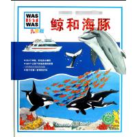 鲸和海豚(儿童版)(精)/中国套儿童情景百科儿童少儿科普读物 假期读本 科学科普知识