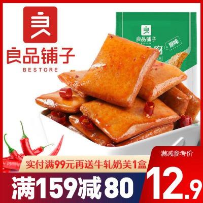 良品铺子 鱼豆腐170g*1袋烧烤味豆干休闲零食小吃辣条味小包装