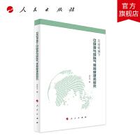 互动视域下中国参与国际气候制度建构研究 人民出版社