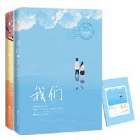 【二手书9成新】我们(长篇小说)辛夷坞,白马时光 出品9787550015500百花洲文艺出版社