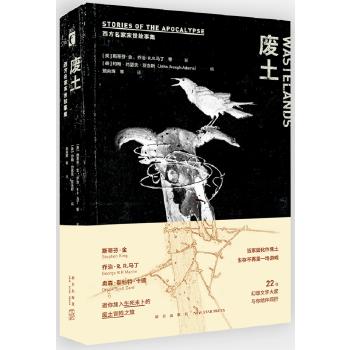 废土:西方名家末世故事集(pdf+txt+epub+azw3+mobi电子书在线阅读下载)