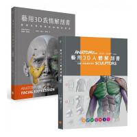 包邮台版 艺用3D人体 表情解剖书 两册套书 乌迪斯.萨林斯 山迪斯.康德拉兹 8667106508278 大家