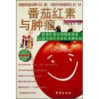 番茄红素与肿瘤