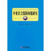 中亚社会保障问题研究
