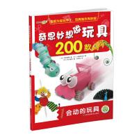奇思妙想做玩具200款(1)-会动的玩具
