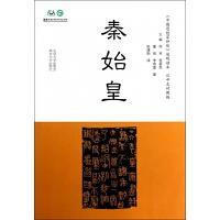 秦始皇(日中文对照版)/中国思想家评传简明读本