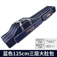 渔具包防水鱼竿包1.25米多功能双肩大肚钓鱼包鱼具包鱼杆包 蓝色款 1.25米三层大肚钢丝包