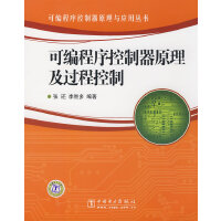 可编程序控制器原理与应用丛书 可编程序控制器原理及过程控制
