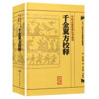 中医古籍整理丛书重刊・千金翼方校释