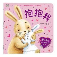 爱在成长幼儿情商培养绘本 抱抱我