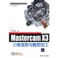 VIP-MasterCAM X3三维造型与数控加工(配光盘)(CAD/CAM/CAE基础与实践)